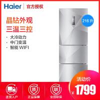【当当自营】海尔(Haier) BCD-216SDEGU1 海尔216升三门无线智能电冰箱