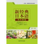 新经典日本语写作教程(第二册)