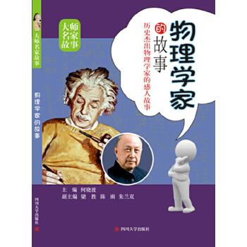 《物理学家的故事》(何晓波.)