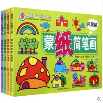 巧袋鼠儿童手工创意大全(新书)4本装 蒙纸简笔画宝宝蒙纸画画本儿童简