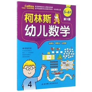 柯林斯幼儿数学 5-6岁(第3版)