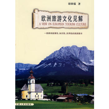 欧洲旅游文化见解 胡幸福 9787227036531 书耀盛世图书专营店 010