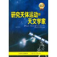 正版图书 中小学生阅读系列之发现天文奥秘丛书--研究天体运动的天文学家 王郁松 9787538569773 北方妇女儿童出版社