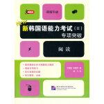 新韩国语能力考试(Ⅱ)专项突破系列 阅读