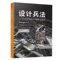 设计兵法 公共空间设计战略与战术 江苏科学技术出版社书籍