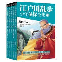 江户川乱步少年侦探全集(11-15套装)