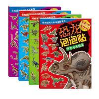 恐龙泡泡贴 (套装共4册)恐龙贴纸恐龙贴纸书赛尔号贴纸书幼儿园多功能手工恐龙大百科3字儿歌贴纸书