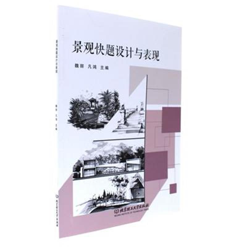 景观快题设计与表现北京市新华书店网上书店 品牌承诺 正版保证 配送