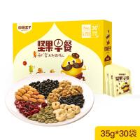 【切糕王子】每日坚果早餐35g*30袋 混合坚果仁干果仁零食特产