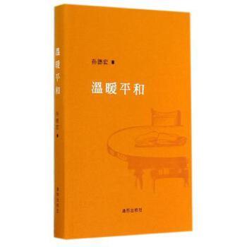 温暖平和(精) 孙德宏 正版书籍 海豚