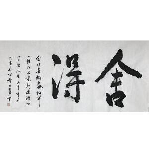 李方勇(舍得)中国书法家协会会员