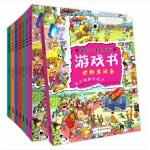 我的第一本能力拓展游戏书 全8册 儿童眼力脑力大挑战
