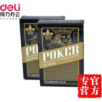 【满100减50】得力9635扑克牌 皇冠精品扑克 回弹性强 不易弯折 不透光