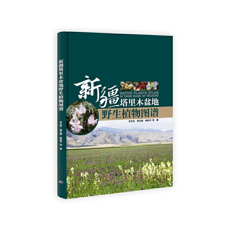《新疆塔里木盆地野生植物图谱》(李志军.)【简介
