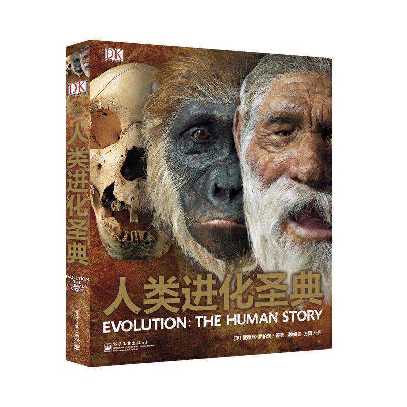 DK人类进化圣典(精装版)(全彩)