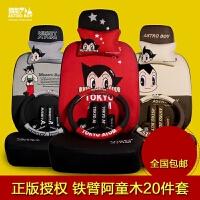 阿童木卡通汽车座套 四季通用全包坐套 可爱女车坐套 汽车用品