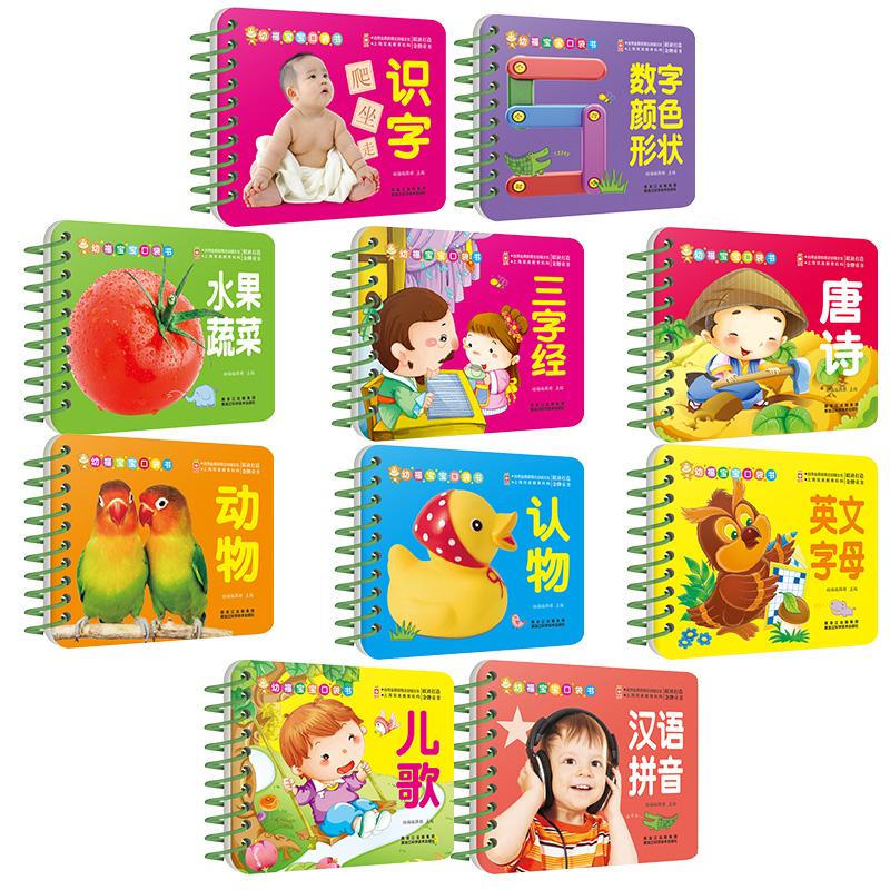 《幼福宝宝口袋书:动物+识字+汉语拼音+英文字母