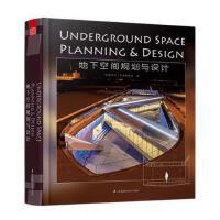 地下空间规划与设计 江苏科学技术出版社