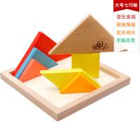 儿童益智积木玩具 大号榉木积木 形状认知拼图拼拼乐七巧板