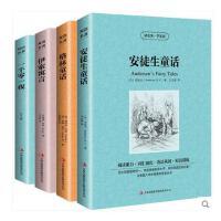 4册正版包邮格林童话安徒生童话一千零一夜伊索寓言精选中英文对照英汉双语读物世界名著书籍全集选集原版故事书青少青少年小学版