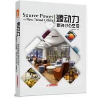 源动力 新锐办公空间 华中科技大学出版社
