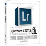 Lightroom 5高手之道 数码摄影后期处理完全手册