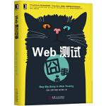 Web测试�迨�