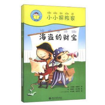 小小探险家 (英)辛西娅・瑞德尔,(英)桑德拉・阿圭勒 绘,北京京西 9787301224939