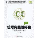 信号完整性揭秘:于博士SI设计手记(论述信号完整性分析的理论和工程实践的著作。)