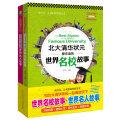 《北大清华状元双语速读系列》套装(全二册)