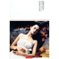 正版促销中uh~白雪公主 9787540213206 (德)格林兄弟,杨武能,杨悦 北京燕山出版社
