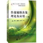 作战辅助决策理论及应用(全2册)