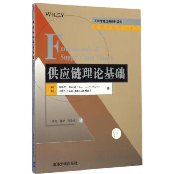 供应链理论基础/管理学系列/工商管理**教材译丛