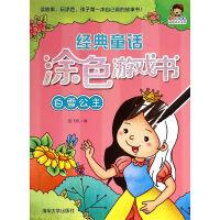 经典童话涂色游戏书――白雪公主(小小毕加索创意美术系列)