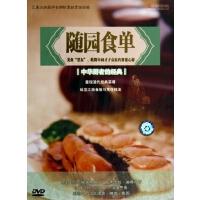 DVD随园食单