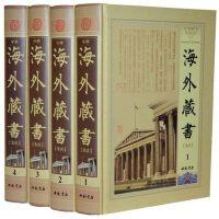 中华海外藏书集成(4卷) 国学套装 古代名著 国学名著 古代历史经典名著 古文 中国古代经典文学