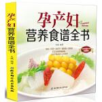 孕产妇营养食谱全书