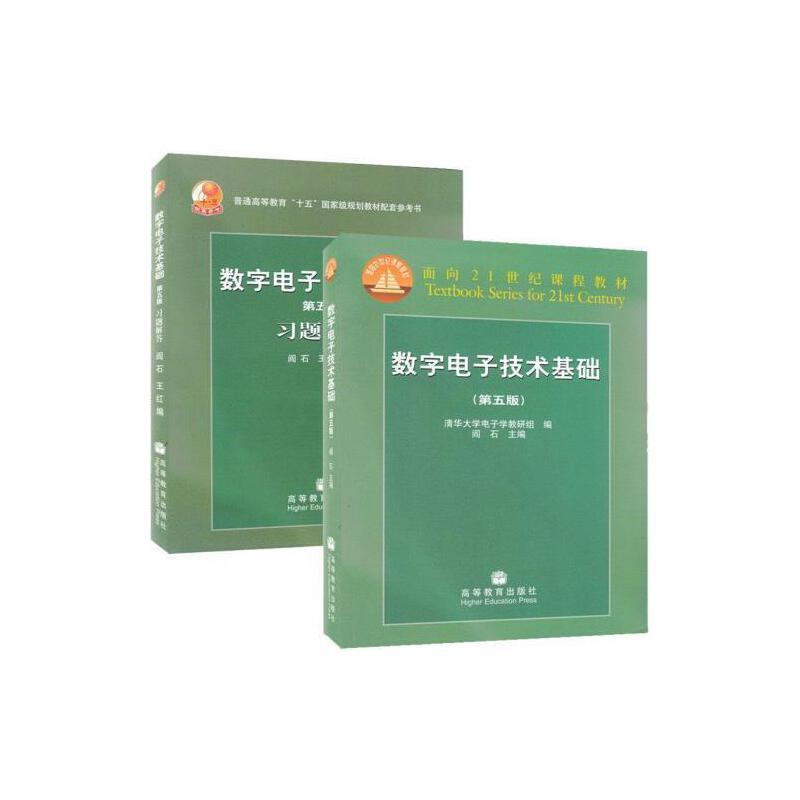 阎石两本第五版数字电子技术基础习题解答 数字电子技术基础(普通高等