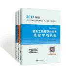 二级建造师教材建筑考前冲刺试卷套装2017版建设工程法规及相关知识+建设工程施工管理+建筑工程管理与实务 套装3册