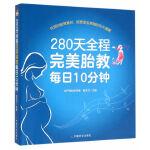 280天全程完美胎教每日10分钟
