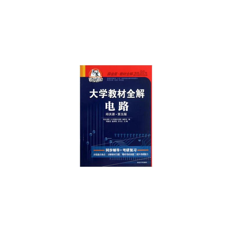 正版销售-大学教材全解-电路(邱关源原著 罗先觉修订 第五版)