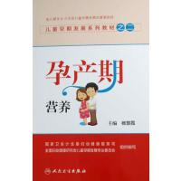 正版儿童早期发展系列教材之二孕产期营养(胎儿期及0~3岁是儿童早期发展的重要阶段)人民卫生出版社