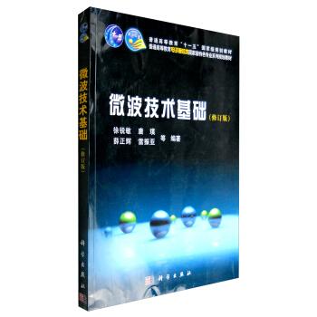 微波技术基础(第二版)