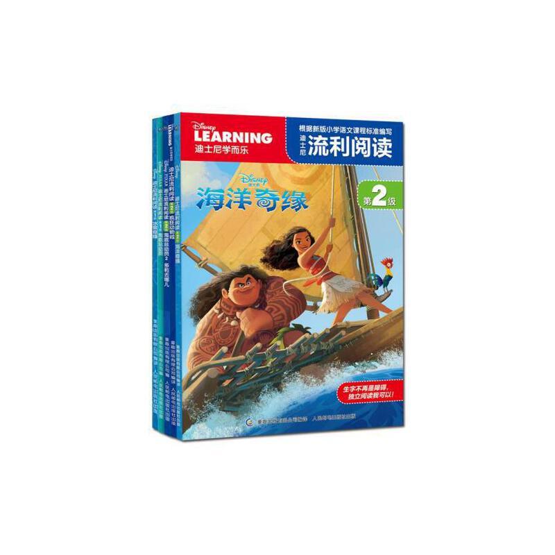 书海底总动员2多莉去哪故事书疯狂动物城绘本海洋女神幼儿园儿童书籍