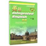英语2(非英语专业用)(第3版)