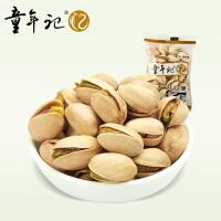【童年记】原味开心果休闲零食坚果炒货独立小包500g*2