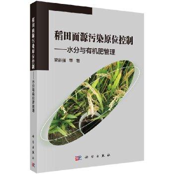 稻田面源污染原位控制――水分与有机肥管理