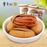 【童年记】奶油味碧根果休闲零食坚果炒货独立小包500g*3