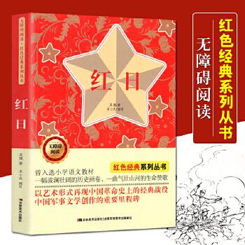 无障碍阅读红色经典系列丛书-红日