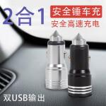 金字號 OY-041安全锤型多功能车载充电器